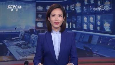 [视频]【在习近平新时代中国特色社会主义思想指引下——贯彻新发展理念 推动高质量发展】江西聚力创新 在中部地区崛起中勇争先