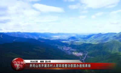 井冈山市开展农村人居环境整治获国办通报表扬