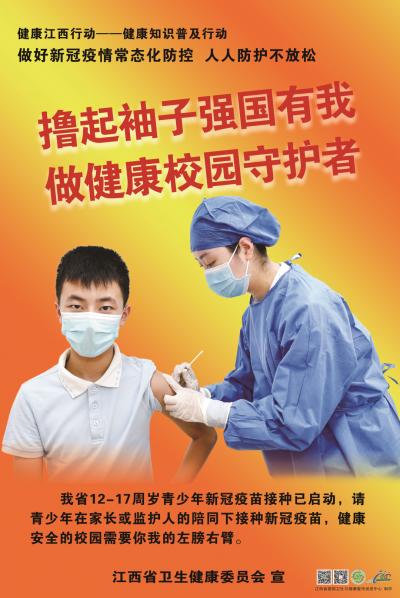 2021年9月15日江西及全国新冠肺炎疫情情况(附中高风险地区名单)