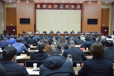 【融入上饶主城区,建设美丽新铅山】县委经济工作会议召开