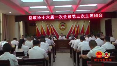 县政协十六届一次会议第三次主席团会议召开