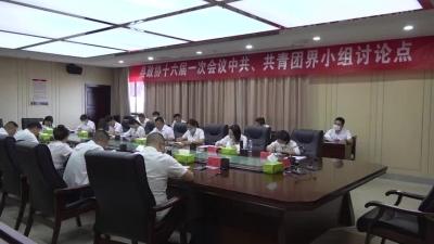 【聚焦两会】政协委员分六个小组讨论《政府工作报告》