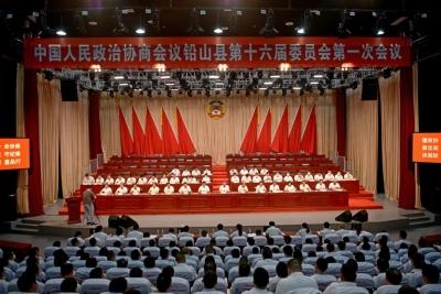 聚焦两会   县政协十六届一次会议召开全体委员会议