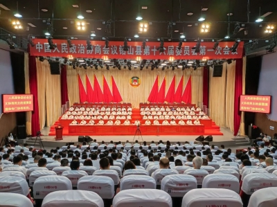 聚焦两会   中国人民政治协商会议铅山县第十六届委员会第一次会议隆重开幕