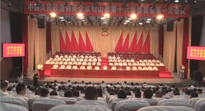 中国人民政治协商会议铅山县第十六届委员会第一次会议胜利闭幕