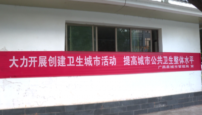 创卫曝光台 | 广昌这些人在努力,这些地方正在整改......
