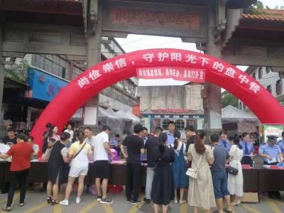 广昌举办2021年食品安全宣传周活动