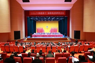 【两会时间】政协吉水县第十二届委员会第四次会议隆重开幕