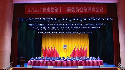 【两会时间】履职担当 建言献策 政协委员热议政协吉水县十二届委员会第四次会议