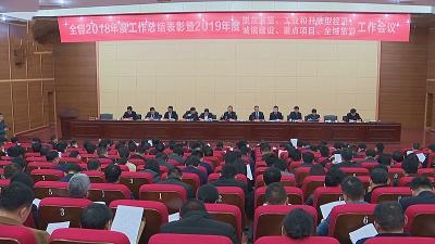 吉水县2018年度工作总结表彰暨2019年度脱贫攻坚、工业和开放型经济、城镇建设、重点项目、全域旅游工作会议召开