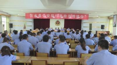 吉水县公安局召开扫黑除恶专项斗争工作推进会