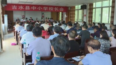 吉水县中小学校长会议召开
