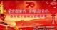 【壮丽70年·奋斗新时代】吉水县干部职工合唱大赛决赛直播