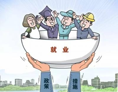 政策扶 创业带 服务促  ——吉水多点发力稳就业惠民生