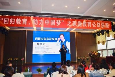 """县妇联开展""""回归教育,助力中国梦""""家庭教育公益讲座"""