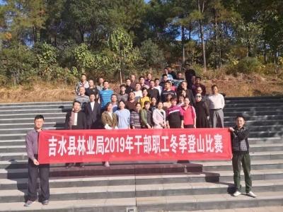 吉水县林业局举行冬季登山比赛活动