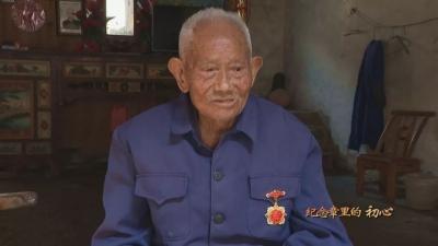 【纪念章里的初心】97岁老战士刘宗英:峥嵘岁月 战火青春