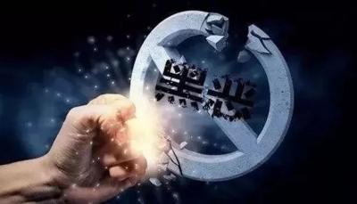 【扫黑除恶】黑恶势力犯罪二十种情形,吉水人看到赶紧举报!