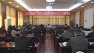 吉水县召开道路运输安全整治暨治理超限超载专项行动动员部署会