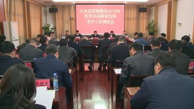 吉水县召开贯彻落实2019年度省市高质量发展考核调度会