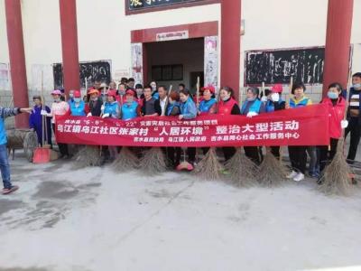 吉水同心社工和吉水义工等爱心团体到乌江镇献爱心,助推人居环境整治工作