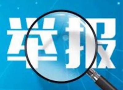 吉水县人民法院出台全市首个公益诉讼线索举报奖励办法