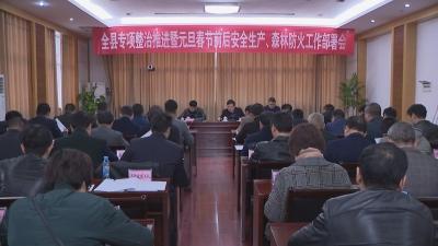 全县专项整治推进暨元旦春节前后安全生产、森林防火工作部署会召开