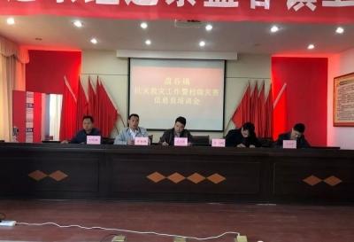 盘谷镇召开抗灾救灾工作暨灾害信息员培训会