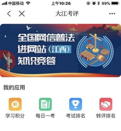 """江西多种形式开展""""网信普法进网站""""主题活动"""