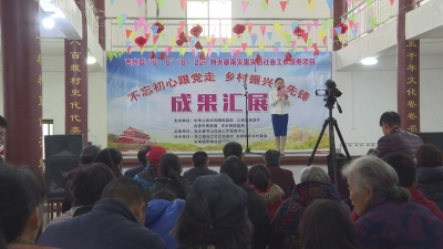 县同心社举办灾后项目成果汇报演出暨总结表彰大会