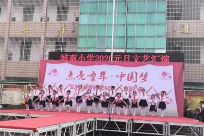 """""""点亮童年,中国梦""""——— 城南小学举行2020年元旦文艺汇演活动"""