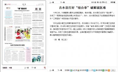 江西日报聚焦吉水医疗发展