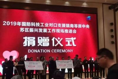 中国工程物理研究院对口支援吉水200万元,帮助建设......