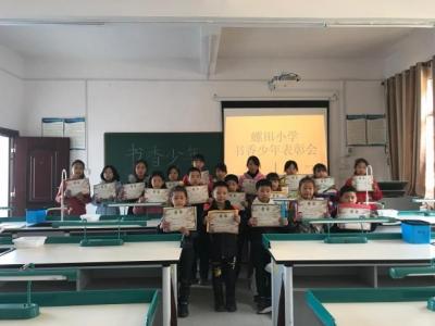 最是书香能致远——螺田小学召开书香少年表彰会