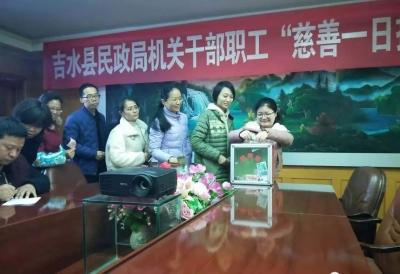 """吉水县民政局组织开展""""慈善一日捐""""活动"""