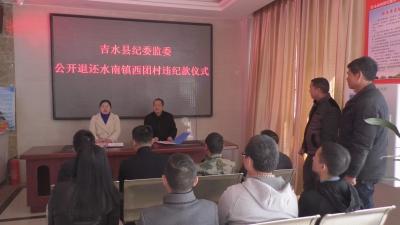 点赞!县纪委监委到水南镇将违纪款退还给群众