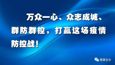 吉水县防控新型冠状病毒感染的肺炎疫情群众热线电话