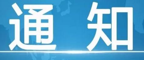 重磅!国务院批准春节假期延长至2月2日