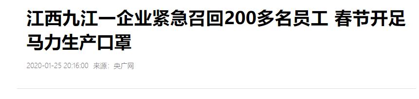 江西九江一企业紧急召回200多名员工 春节开足马力生产口罩