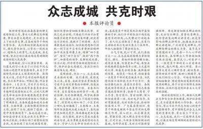 江西日报评论员文章:众志成城 共克时艰