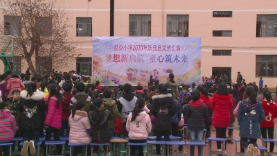 盘谷小学举行2020年庆元旦文艺汇演