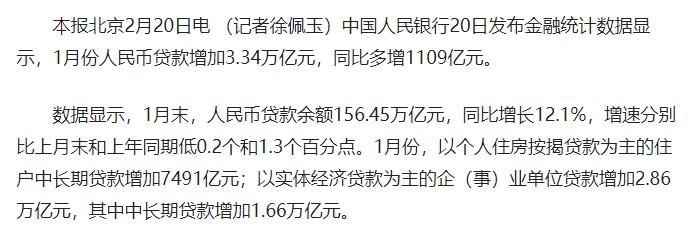 1月人民币贷款增加3.34万亿