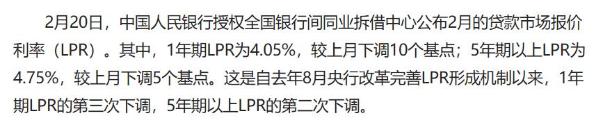 1年期、5年期以上贷款市场报价利率下调 逆周期调节 降企业融资成本