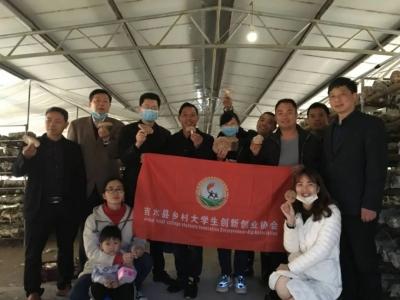 吉水县乡村大学生创新创业协会开展复产复工服务