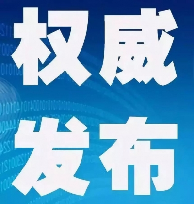 """用""""四最""""营商环境助力经济发展 ——我省政务服务20条举措解读"""