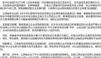 """江西出台具体措施为民企发展""""加油赋能"""""""