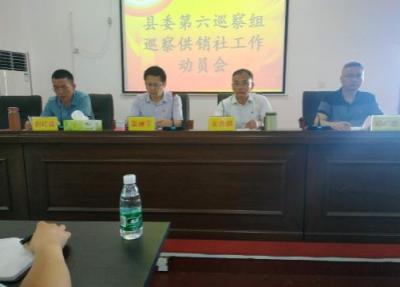 吉水县委第六巡察组巡察县供销社工作动员会召开
