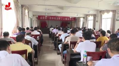 【视频新闻】县委巡察组进驻乡镇、单位开展第九轮巡察工
