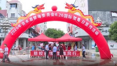 """我县举行2020年""""6.26国际禁毒日""""宣传活动"""