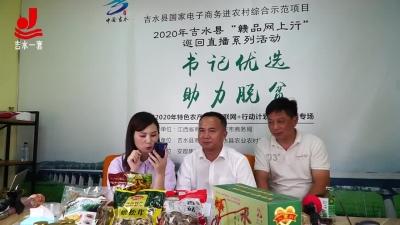 【视频新闻】双村镇党委书记直播带货 助力消费扶贫